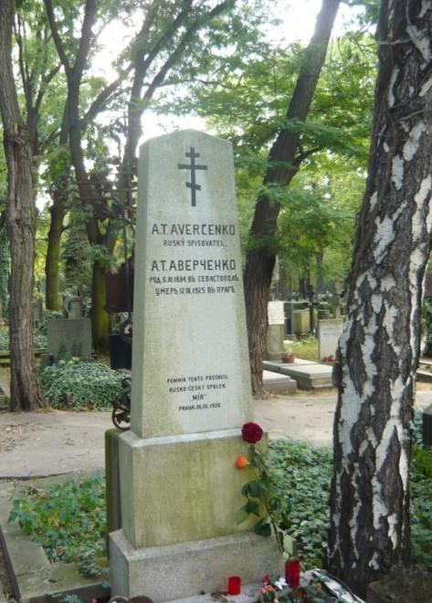 могила Аверченко