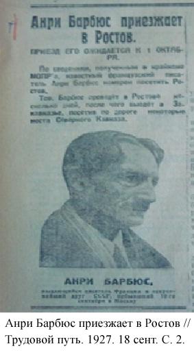 Анри Барбюс приезжает в Ростов // Трудовой путь. 1927. 18 сент. С. 2